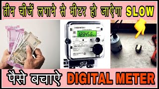 How to save electricity bill at home || How to save money  || Not hacking Make slow