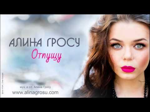ПРЕМЬЕРА ПЕСНИ! Алина Гросу - Отпущу