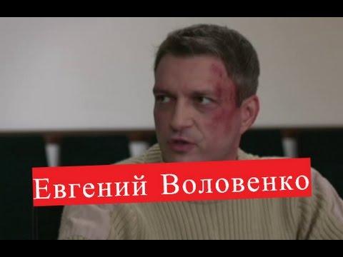 Воловенко Евгений По законам военного времени ЛИЧНАЯ ЖИЗНЬ  Искушение