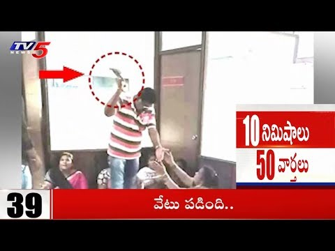 Superfast News | 10 Minutes 50 News | 4th September 2018 | TV5 News