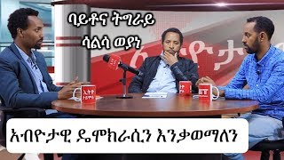 Ethiopia: Interview with Baytona Tigray and Salsa Woyane  Leaders | Part One