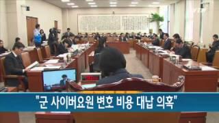 """""""군 사이버요원 변호 비용 대납 의혹""""...""""사실 아냐"""" / YTN"""
