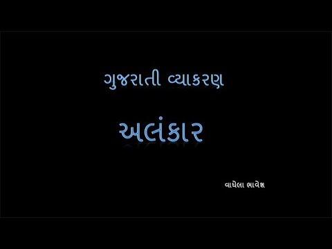 Alankar Gujarati Vyakaran [Gujarati Grammer] Part - 1 (અલંકાર ભાગ ૧) - GPSC Exam Preparation