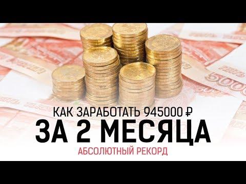 Удалённая работа| 945000 рублей за два месяца тренинга|Рекорд 10 потока| Скучное интервью