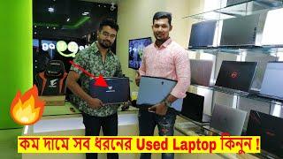 Used Laptop Price 💻 Buy All Type Of Laptop Gaming Laptop & MacBook 😱 Best Price!!