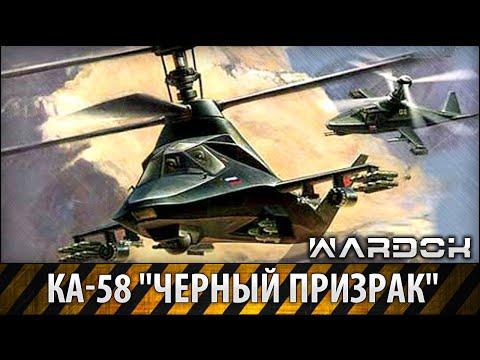 Ка-58 Черный призрак / Ka-58 Black ghost / Wardok
