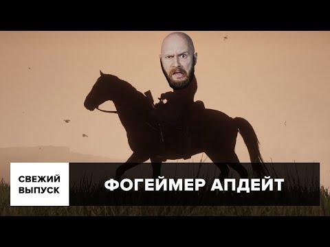 Игровые новости с Алексеем Макаренковым: Battle Royale в RDR 2, новая игра от создателей Сталкера