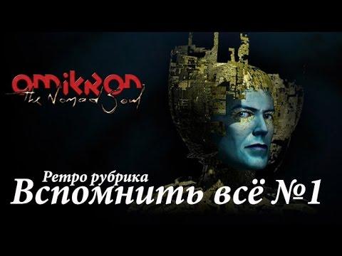 Обзор Omikron: The Nomad soul - Вспомнить всё №1 (Ретро рубрика) PC