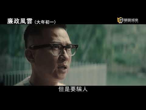 【廉政風雲】首支預告,2月5日(大年初一)風雲再起
