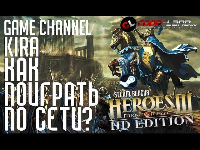 Руководство запуска: Heroes of Might & Magic III - HD Edition по сети