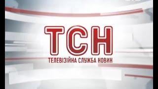 Випуск ТСН.Ніч за 23 березня 2015 року - (видео)