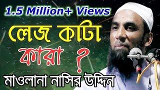 লেজ কাটা কারা মাওলানা নাসির উদ্দীন যুক্তিবাদী গোপালগঞ্জ Maulana Nasiruddin Juktibadi