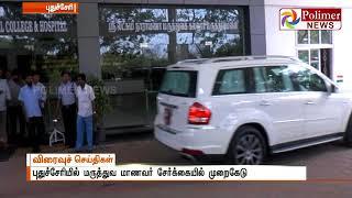 Kiran Bedi asks CM Narayanasamy to take responsibility on Medical seat allotment scam   Polimer News