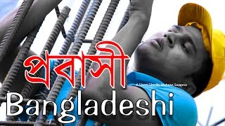 Probashi | Bengali Short Film 2018 |  প্রবাসী বাংলাদেশী | Mojar Tv bangla