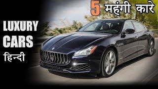 Top 5 Luxury Cars in India 2019 (Hindi)