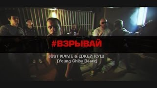 Just name & Джей Куш - Взрывай