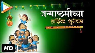 Hungama Wishesh Happy Janmashtami | Dahi Handi Celebrations 2016