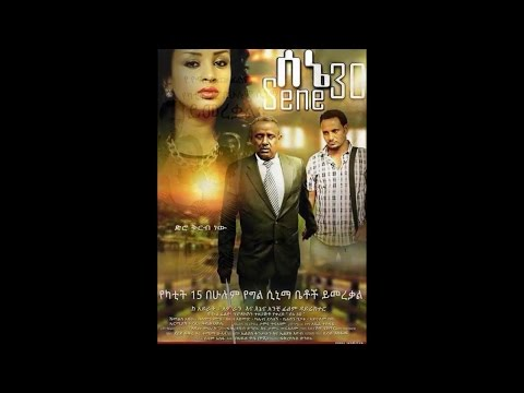 Sene 30 - (Ethiopian Movie Trailer)