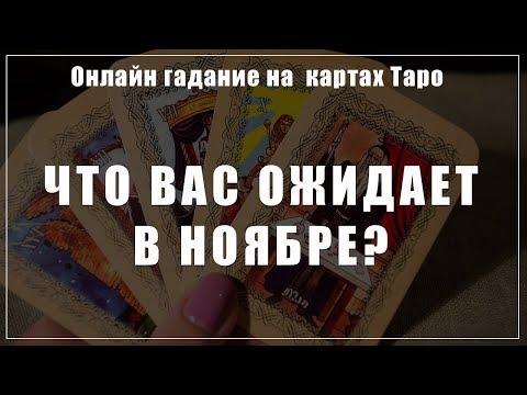 Что вас ожидает в ноябре | Гадание онлайн на картах Таро | Ольга Герасимова