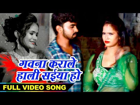 Ravi Soni (2018) का सुपरहिट Video Song - झटका खोजता करिहअइया हो - Gawana Karala Saiya Ho - Hit Song