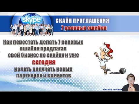 7 роковых ошибок в приглашениях по скайпу