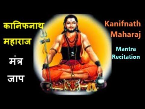 Kanifnath Maharaj Mantra - कानिफनाथ महाराज मंत्र जाप