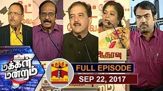 Makkal Mandram : Need of the hour in NEET Issue: Total Opposition or Full Support?