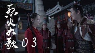 烈火如歌   The  Flame's Daughter 03【無字幕版】(迪麗熱巴、周渝民、張彬彬等主演)