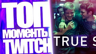 Топ Моменты с Twitch   True Sight The International 2018 от Вилата   Dota Auto Chess Aloha Rxnexus
