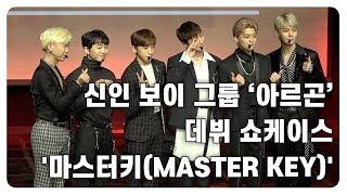 '신인 보이 그룹' 아르곤 데뷔 쇼케이스, 마스터키(MASTER KEY)