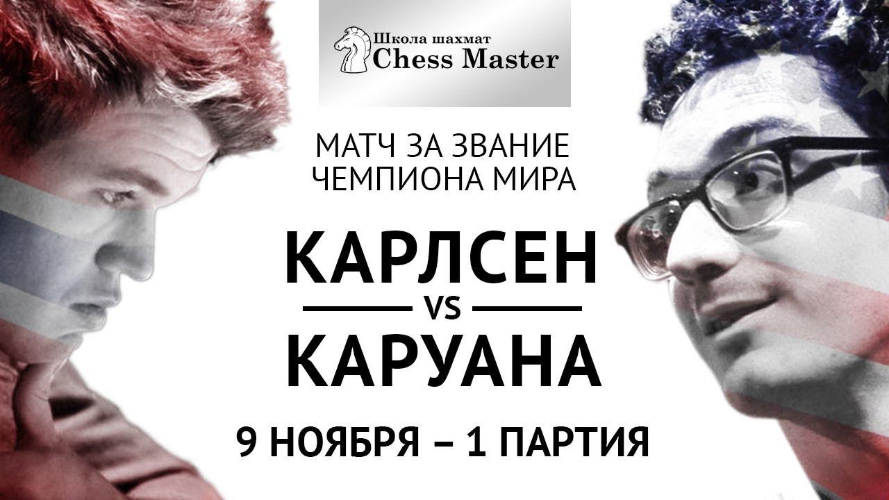 Магнус Карлсен - Фабиано Каруана: Обзор 1 Партии Матча За Звание Чемпиона Мира. Лондон 2018