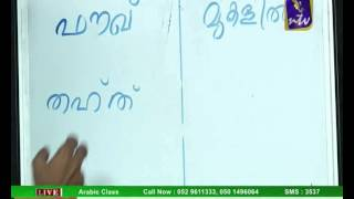 Bhasha Samskaram unity June 24 Part 3 (Arabic Class)