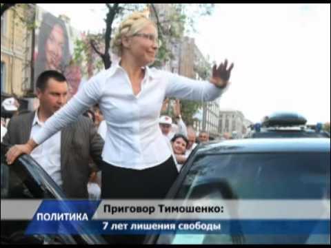 Как менялась внешность Тимошенко во время суда
