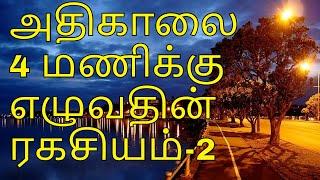 அதிகாலை 4 மணிக்கு எழுவதின் ரகசியம்-2  | MOTIVATIONAL VIDEO TAMIL