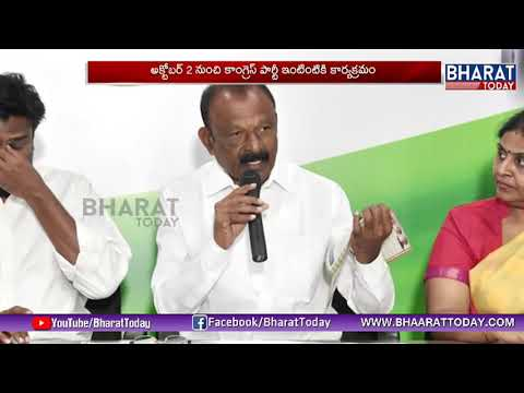 AP Congress Pre Manifesto | AP PCC Chief Raghuveera Reddy Announced | Bharat Today