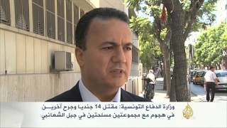 مقتل 14 جنديا تونسيا من قبل جماعات مسلحة