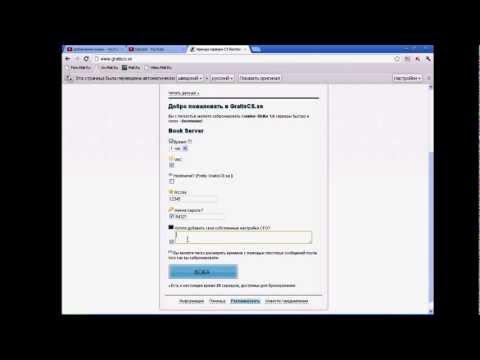Видео как создать сервер в ксс