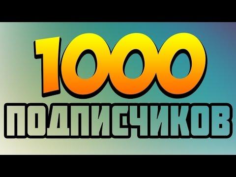 Нарезка CS.GO на 1000 подписчиков