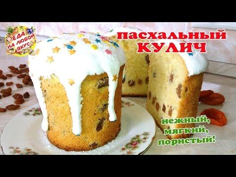 Самый вкусный Пасхальный Кулич | Нереально нежное тесто и вкус настоящей ПАСХИ! Рецепт кулича.