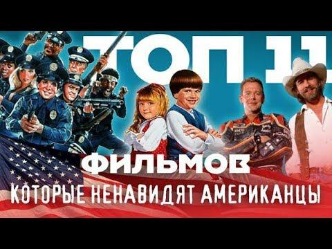 (Интересный Топ) - Топ11 фильмов, которые любят в России, но ненавидят в Америке