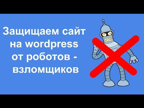 Защищаем сайт WordPress от роботов-взломщиков