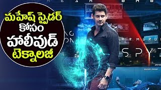 Mahesh Babu SPYder Movie POST PRODUCTION News | Mahesh Babu Latest News