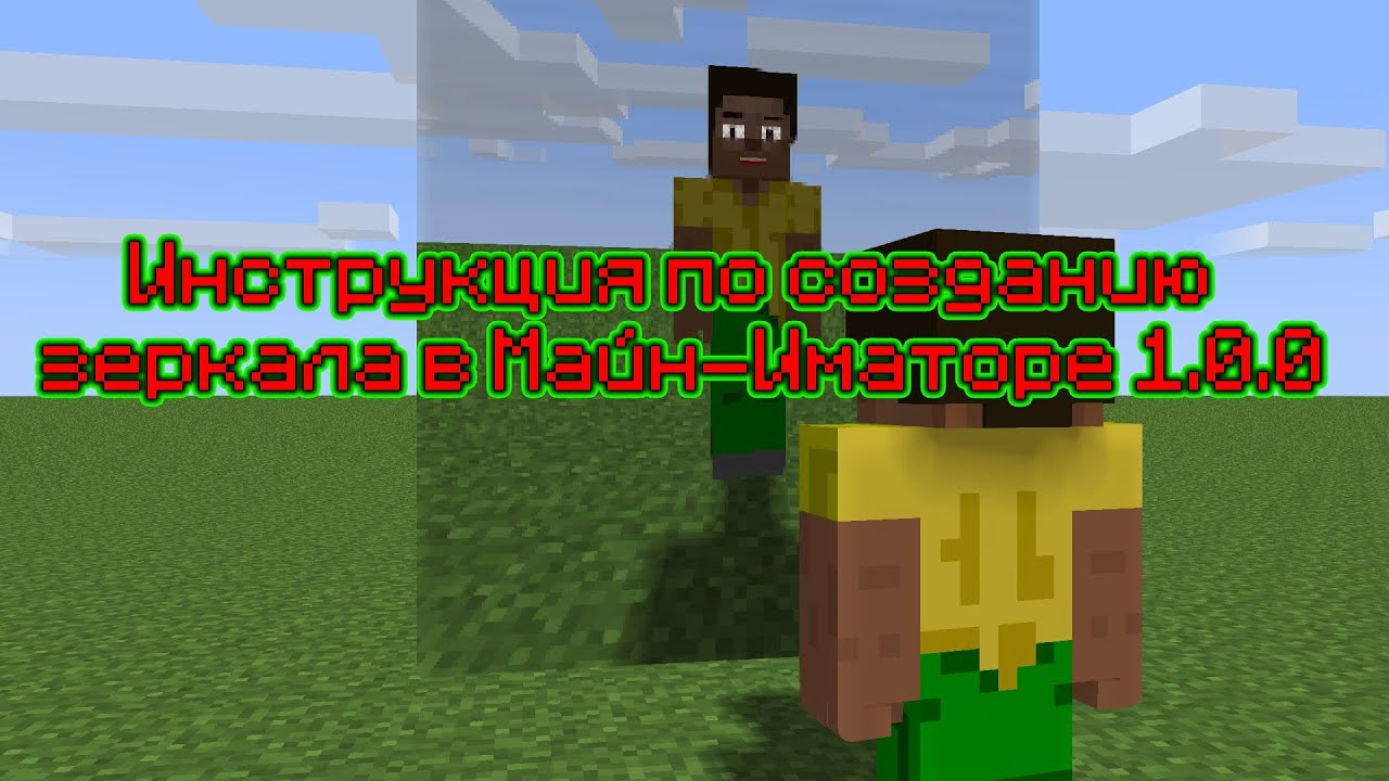 Как сделать зеркало в майн-иматор 1.0.0. How to make mirror in mine-imator 1.0.0 - YouTube