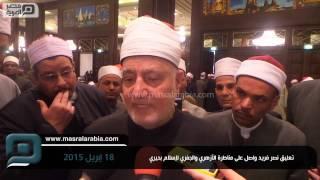 مصر العربية |  تعليق نصر فريد واصل على مناظرة الأزهري والجفري لإسلام بحيري