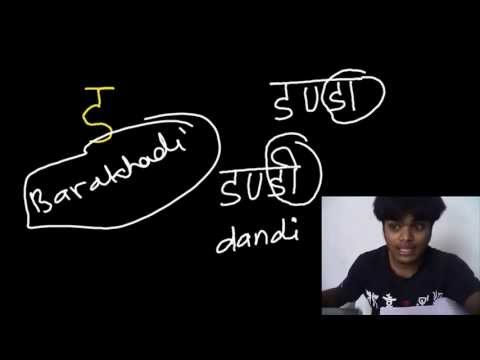 Learn Hindi Letters To Write/Read/Pronounce - D (ड)