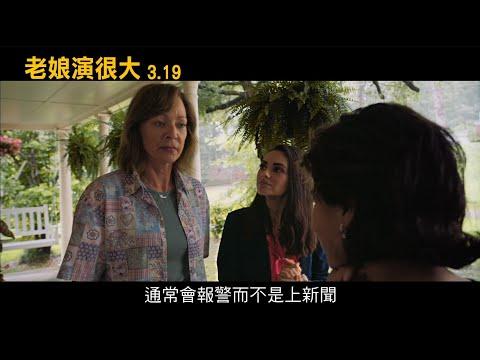 《老娘演很大》電影預告