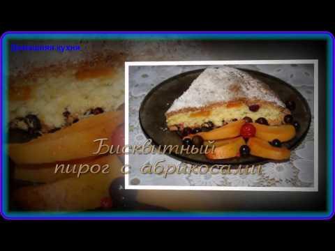 Рецепты бисквита пирогов быстро и просто