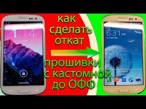 Скачать Прошивку Андроид 4.1.2 Для Samsung Galaxy S2