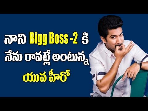 Famous Hero Out of BIG BOSS Season 2 | Nani | Y5 tv |