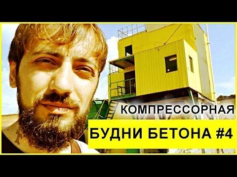 Будни бетонного завода #4 Обзор завода и Насосно компрессорное отделение   Уфа Бетон  Мысля от Эдгар